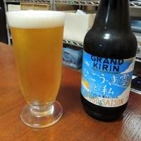 #5204 GRAND KIRIN ひこうき雲と私