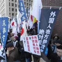 会場周辺でデモ「小沢幹事長辞めろ」「外国人参政権は許さない」