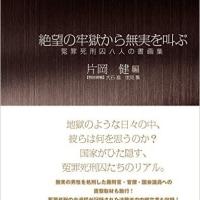 死刑執行に抗議 亀井静香  安田弁護士 29日 参議院会館