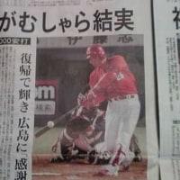 新井選手20 00本安打