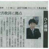 新聞に載っちゃいました。