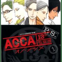 ACCA 13区監察課 P.S. 1巻