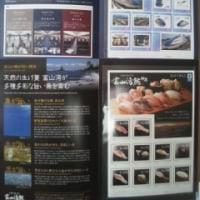 金沢で富山観光切手を…