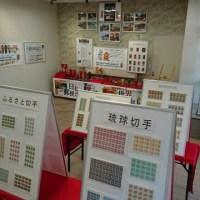旭川・永山郵便局の企画展