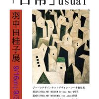 日常usual 羽中田桂子展 9/16-9/30