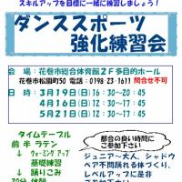 岩手県ダンススポーツ連盟所属Jr、ユース、U23強化練習会in花巻3/19