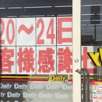 【デイリーヤマザキ総社大橋西店】お客様感謝セール