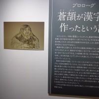 漢字三千年 ー漢字の歴史と美ー