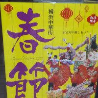 中華街はいよいよ春節①。北門の中華麺店「東成軒製麺所」もお祝い。今年は1/28~2/11。