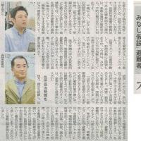 #akahata ストレスで健康状態悪化/【「みなし仮設」避難者】 熊本地震1年 復興への課題は㊦・・・今日の赤旗記事