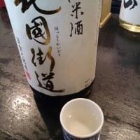 全国5指に入る滋賀長浜の老舗蔵 天文元年(1532年)創業 山路酒造さんの醸す 北国街道
