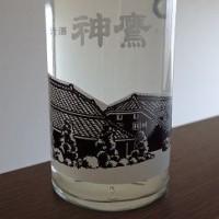 (捕物その407) 神鷹 サケカップ