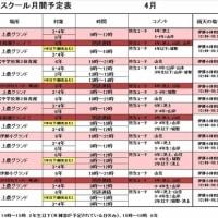 2017_04月_練習予定表(Ver.2)