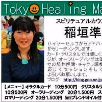 明日は第13回東京ヒーリングマーケットです