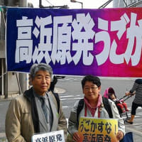 福井県「原発再稼働反対行動への自粛要請は問題ない」。新たな「安全神話」とともに県民運動抑圧は許されません