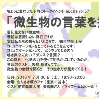 WEcafe vol.57「微生物の言葉を探る」 7月30日開催!