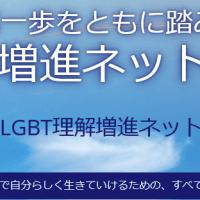 全国LGBT理解増進ネットワーク会議を立ち上げました!!