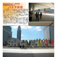 散策 「東京南西部-272」  バスタ新宿