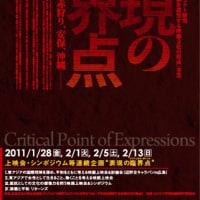 『かってにピースフェス!』明日2/11(金・祝日)@西条のAmigoで開催!