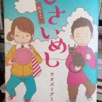 『ひさいめし 〜熊本より〜』 食べることは「生きる」こと、そしてそこに繋がる「人」そのもの
