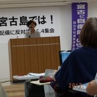 「今、宮古島では!自衛隊配備に反対する6.4集会」に参加しました