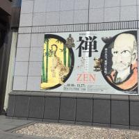「禅 こころを形に」展@東京国立博物館。実際のお目当は雪舟の国宝「秋冬山水図」。特に冬山図の真ん中にある直線が謎だ