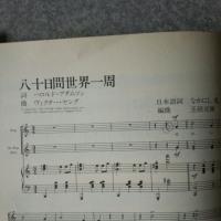 八十日間 世界一周 (^^♪
