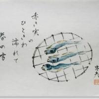 1256回 「 余寒のある日の雑感 」 2/8・水曜(曇・晴)
