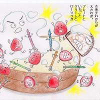 てつやくんのたん生日ケーキ 6