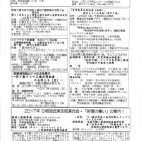 日朝協会東京都連:機関紙12月号です。1・4・6・10・16ページ