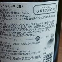 マノワール・グリニョン・シャルドネ2014   ニューワールドの製法をダイナミックに使ったとは?