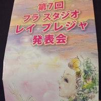 スタジオ レイ 発表会