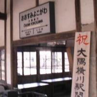 肥薩線の駅巡り-その1