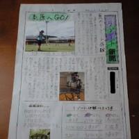 夏休み新聞