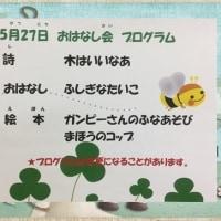 第4土曜日はお話会*^^*