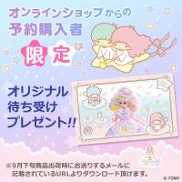 リカちゃん キキララ 予約特典付きの通販サイトはココ!