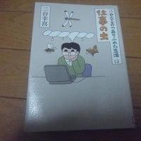 三谷エッセイ13