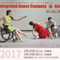 インテグレイテッド・ダンス・カンパニー響-Kyo アフタートーク
