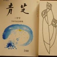青芝700号と記念合同句集『青芝十一面』無事発刊しました!