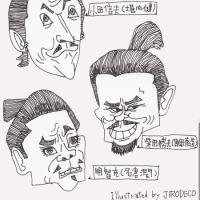 「小田信夫」 ネプチューン