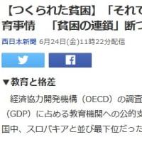 学校の貧困…日本の場合、実は深刻!
