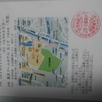 第90回箱根駅伝 閉会式