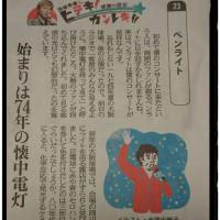 新聞掲載 No.23