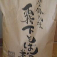 練習用蕎麦粉