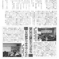 「戦争法なくそう!彦根市民の会」ニュース3月号です