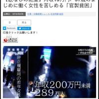 彼らは完全に日本を潰(つぶし)しにかかっている!【移民一千万人・種子法廃止・共謀罪・農協】