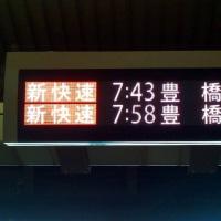 2017.1.21 新幹線撮影…、青空フリーパスを活用して。