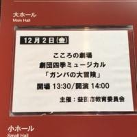 劇団四季公演