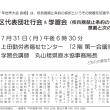 """2017原水爆禁止世界大会""""長崎""""・・・核兵器禁止条約が国連で今年7月7日採択・・・"""