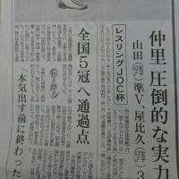 JOC結果速報